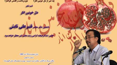 قنبر علی تابش